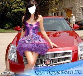 Шаблон для фотошоп - Я и Авто!