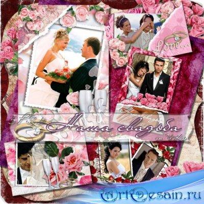 Рамки для фотошопа - Наша свадьба