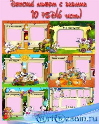 Детский альбом для фотошопа с дидлами (6 часть)