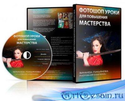 Уроки для Фотошопа повышающие мастерство - Видеокурс от Зинаиды Лукьяновой