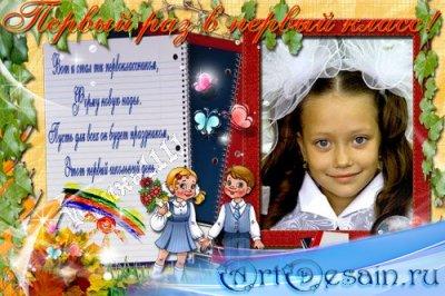 Школьная рамка для фотошопа - Первокласснику