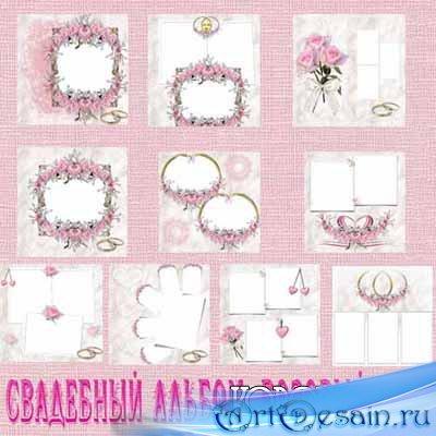 Свадебный альбом для фотошопа - Розовый сон