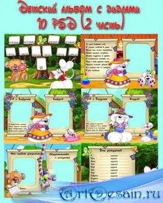 Рамки для фотошопа - Детский альбом с Дидлами (часть 2)
