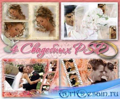 Рамки для фотошопа - Свадебные страницы