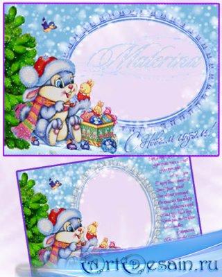 Детская новогодняя рамка для photoshop - Подарки от кролика