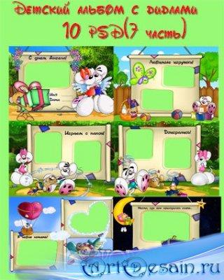 Детский альбом для фото с дидлами (часть 7)