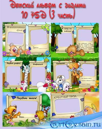 Детский альбом для фото с дидлами (3 часть)