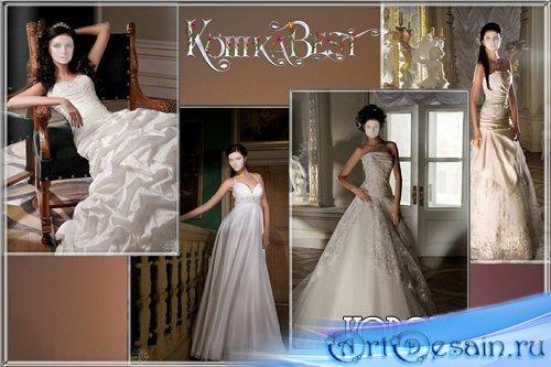Шаблоны для фотомонтажа - Невесты