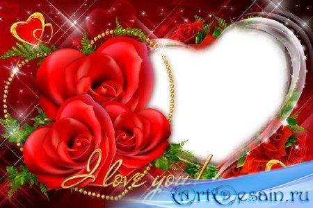 Рамка для фотошопа  - Сердце и Розы / Я тебя люблю!