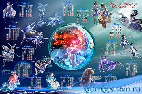 Календарь - Волшебные знаки зодиака