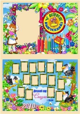 Виньетка для детского сада или школы