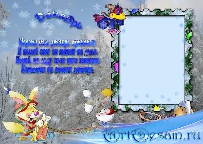 Детская рамка для фото - Декабрь
