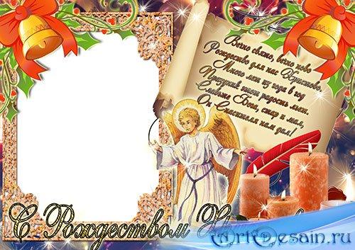 Рамка для фото - С рождеством Христовым