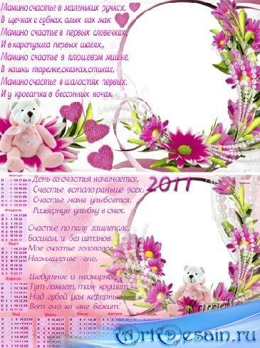 Календарь и фоторамка Мамино счастье