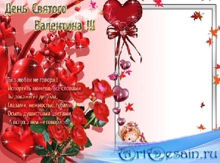 Рамка - поздравление с днем Святого Валентина