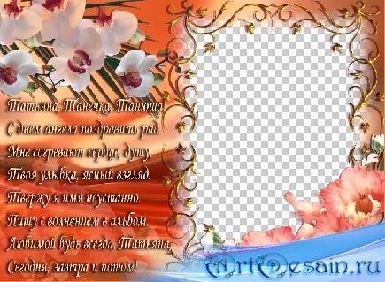 Рамочка - открытка в Татьянин день
