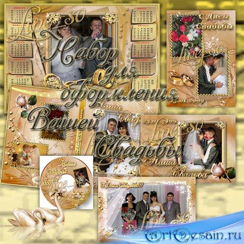 Набор шаблонов для оформления Вашей свадьбы