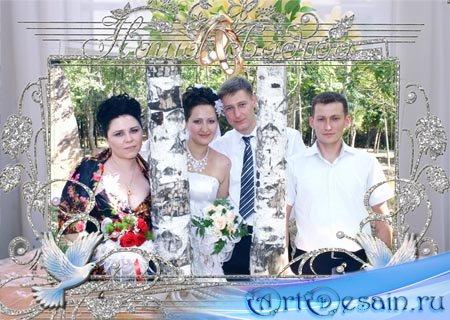 Фоторамка для вашей свадьбы