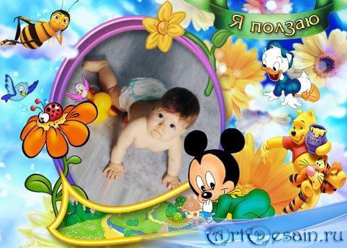 Детская рамочка для фотошопа - Я ползаю (PSD)
