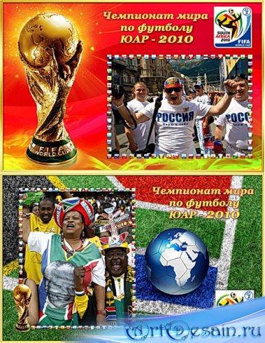 Рамки для фотошопа к Чемпионату мира по футболу 2010 год