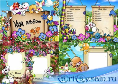 Детский альбом для фотошопа - С днем рождения!