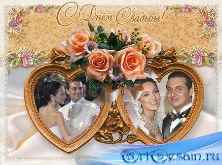 Рамка для фотошопа с днем свадьбы