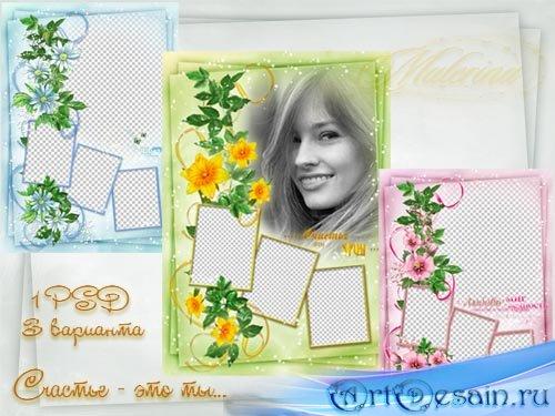 Цветочные  рамки  для photoshop - Счастье - -это ты   /  Happiness - is you
