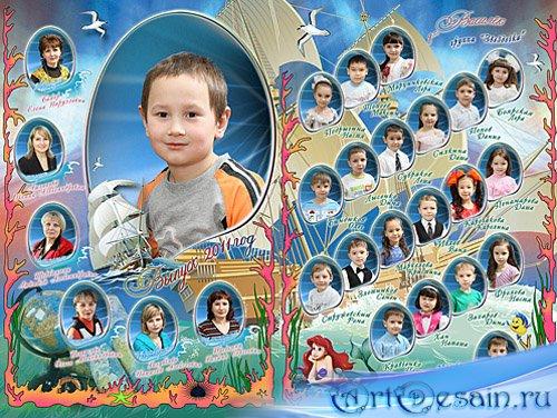 Детский выпускной альбом - Морской