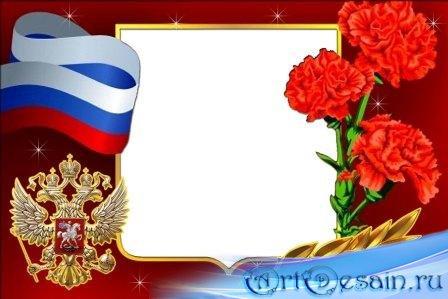 Рамка для фотошоп – Защитнику России