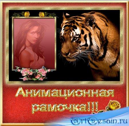 Анимационная Рамочка с Тигром !