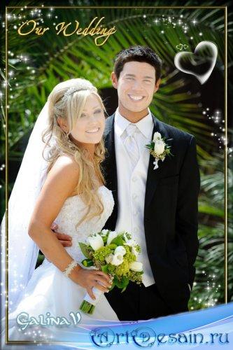 Свадебный фотошаблон для жениха и невесты