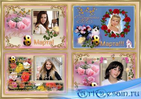 Рамки к 8 Марта - С лучшим весенним праздником в мире!