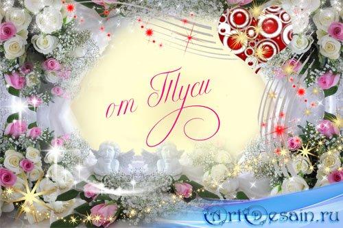Романтическая рамочка для фотошоп – Валентинка для любимых