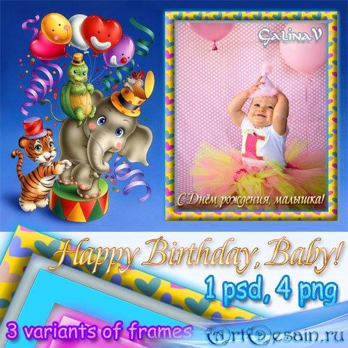Детская поздравительная фоторамка - С Днём рождения, малыш!