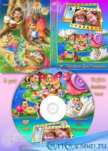 Обложка и задувка на DVD диск - Праздник Дня Рождения