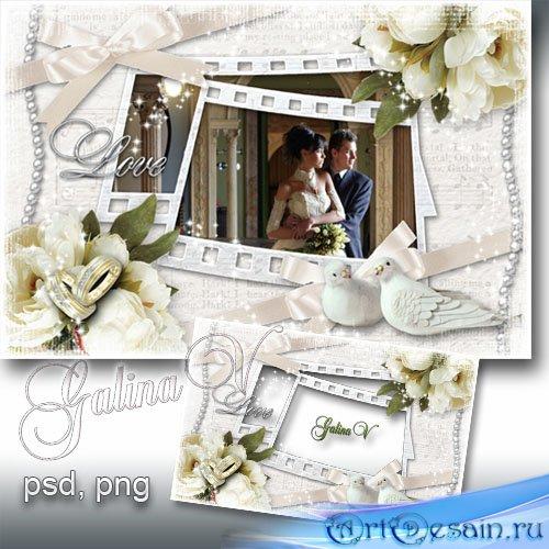 Свадебная фоторамка - Гармония Любви