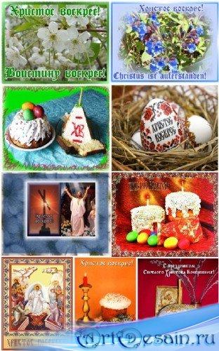 Коллекция пасхальных открыток - Христос Воскрес!