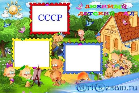 Детская рамка для фотографий - Детский сад