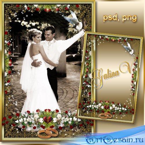 Свадебная фоторамка - Желаем жизни долгой и счастливой!