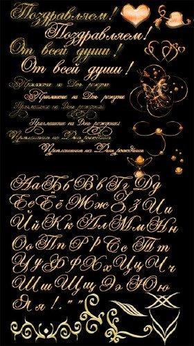 Золотой алфавит + Золотые поздравительные надписи в формате PSD