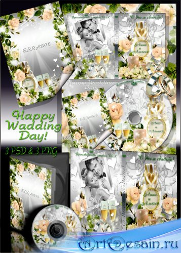 Свадебная обложка DVD, задувка на диск и фоторамка - Желаем счастья, радост ...