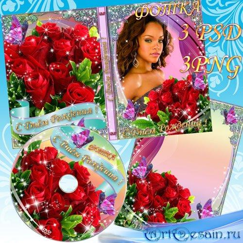 Поздравительная Обложка для DVD, рамка для фото, задувка на диск - С днeм р ...