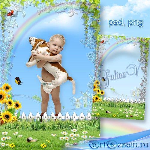 Детская рамка - Яркий солнечный денёк