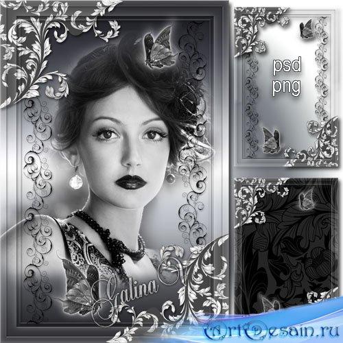 Рамка для фото - Чёрное и белое