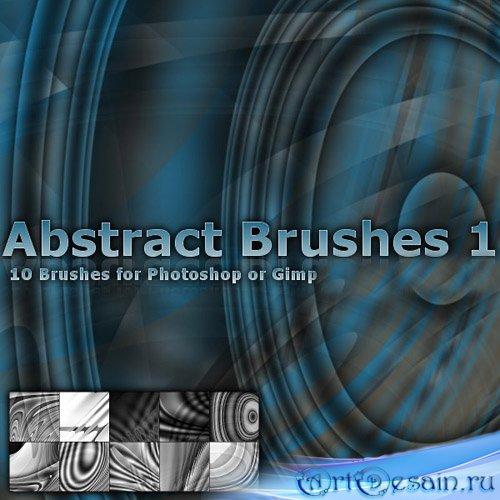 Кисти для Photoshop - Абстрактные кисти (Часть 1)