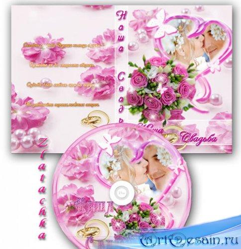 Свадебная обложка и задувка на диск