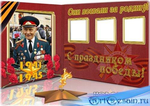 Виньетка - день Победы (PSD frame)