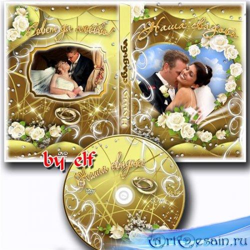 Свадебная обложка DVD и задувка на диск - Розы и золото