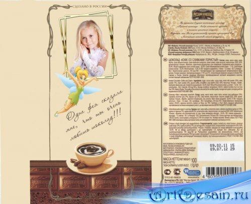 Обертка для шоколада – Подарок Феи