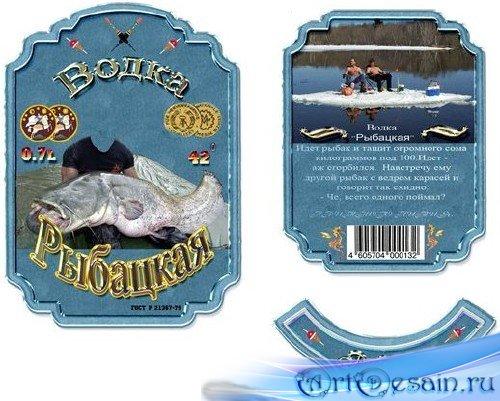 Этикетка на водку - Рыбацкая